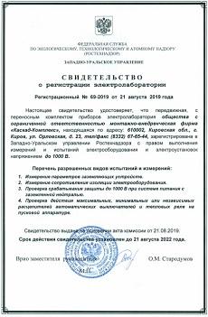 Свидетельство_эл.лаб_69-2019_21.08.2019-m